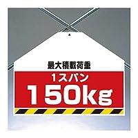 ユニット 筋かいシート 342-703 両面印刷 最大積載荷重150