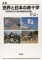 世界と日本の赤十字―世界最大の人道支援機関の活動