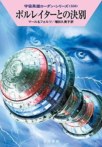 ポルレイターとの決別 (宇宙英雄ローダン・シリーズ550)