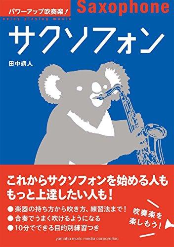 パワーアップ吹奏楽! サクソフォン - 田中 靖人(東京佼成ウインドオーケストラ)