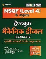 NSQF (Level 5) ke anusar Handbook Mechanic Diesel Adhyayavar Ek varshiya Parikshayo ke liye achuk sadhan 2020
