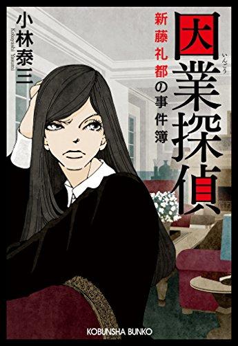 因業探偵~新藤礼都の事件簿~ (光文社文庫)