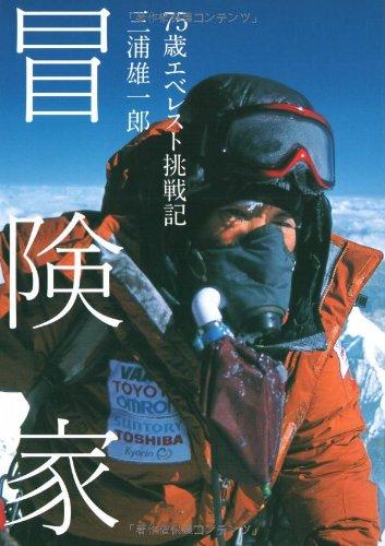 冒険家 75歳エベレスト挑戦記