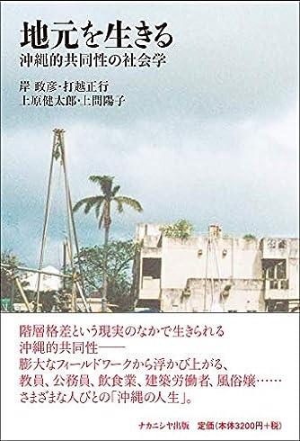 地元を生きる―沖縄的共同性の社会学
