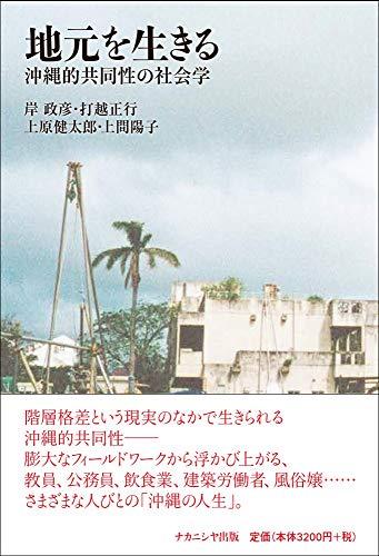 地元を生きるー沖縄的共同性の社会学