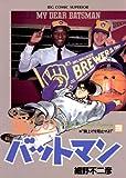 愛しのバットマン(3) (ビッグコミックス)