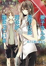 表紙: 櫻子さんの足下には死体が埋まっている 骨と石榴と夏休み (角川文庫)   太田 紫織