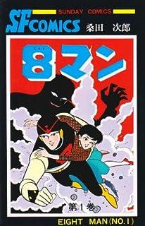 8マン (第1巻) (Sunday comics)