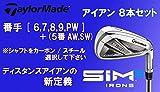 TaylorMade(テーラーメイド) SIM2 MAX アイアン8本セット [番手:I#5,I#6,I#7,I#8,I#9,PW,AW,SW/TENSEI BLUE TM60 ('21) カーボンシャフト] メンズゴルフクラブ 日本仕様 シム2マックス FLEX-R