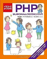イラストでよくわかるPHP : はじめてのWebプログラミング入門