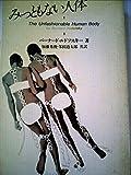 みっともない人体 (1979年)