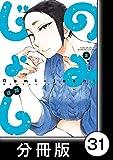 のみじょし【分冊版】(3)第31杯目 みっちゃん試練の一ヶ月 (バンブーコミックス)