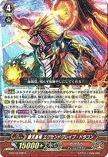 カードファイトヴァンガードG 第13弾「究極超越」/G-BT13/036 覇天皇竜 エクセンドグレイブ・ドラゴン R