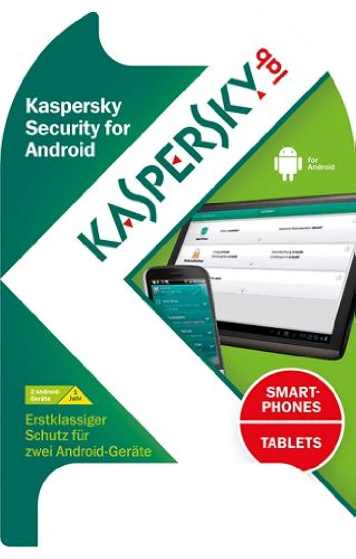 マニフェスト対処するわかるKaspersky Security for Android 2 User (Keycard)