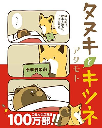タヌキとキツネ (リラクトコミックス)の詳細を見る