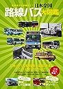 日本全国 路線バス大図鑑