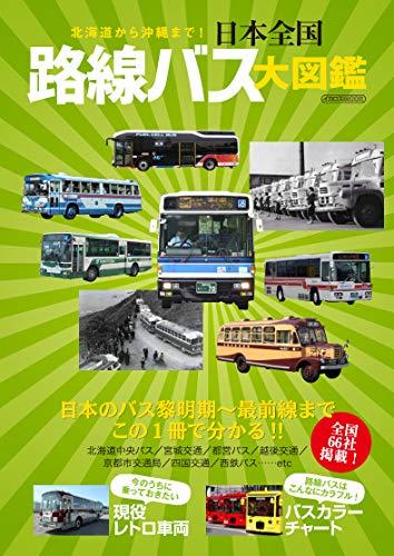 日本全国 路線バス大図鑑 (イカロス・ムック)