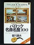 ON BOOKS(21)バロック名盤100