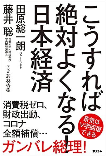 こうすれば絶対よくなる! 日本経済