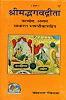 Shrimadbhagvadgita, Padachhed, Anvaya