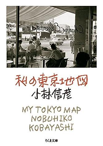 私の東京地図 (ちくま文庫)