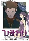 ひまわり 2nd episode(2) (ガンガンコミックスJOKER)