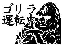 ゴリラ運転中/ハイセンスおもしろステッカー GRU-NB