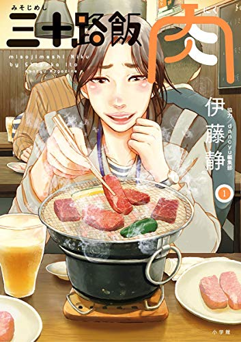 三十路飯 肉(1) (ビッグコミックス)