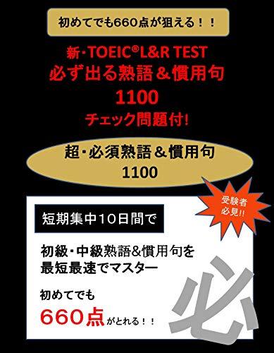 TOEIC: TOEIC (Japanese Edition)