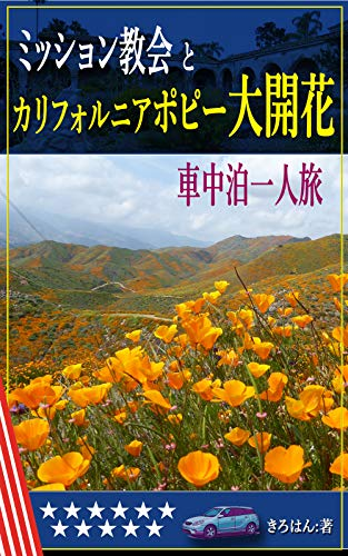 Mission and Poppy Super Bloom: US Solo Car Camping Trip (Japanese Edition)