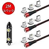AOJI マグネット 充電ケーブル 3in1 USBケーブル 2m×3本セット イトニング マイクロUSB Type-C コネクタ 急速充電 360度回転 磁石 防塵 LEDランプ付き 黒赤