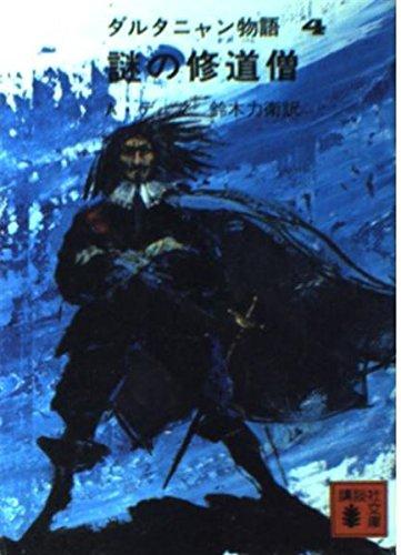 ダルタニャン物語 4 謎の修道僧 (講談社文庫 て 3-9)