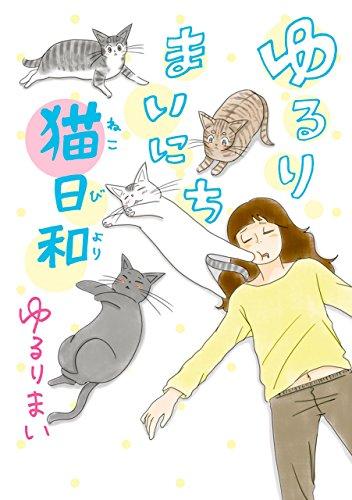ゆるりまいにち猫日和 (幻冬舎単行本)