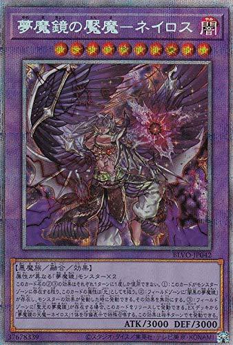 遊戯王 BLVO-JP042 夢魔鏡の魘魔-ネイロス (日本語版 プリズマティックシークレットレア) ブレイジング・ボルテックス