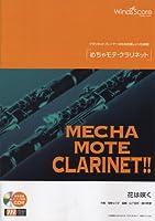 [ピアノ伴奏・デモ演奏 CD付] 花は咲く(クラリネット ソロ WMC-13-006)