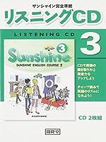 サンシャイン完全準拠リスニングCD 3 (<CD>)