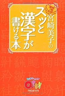 『Qさま!!』PRESENTS 宮崎美子のスッと漢字が書ける本