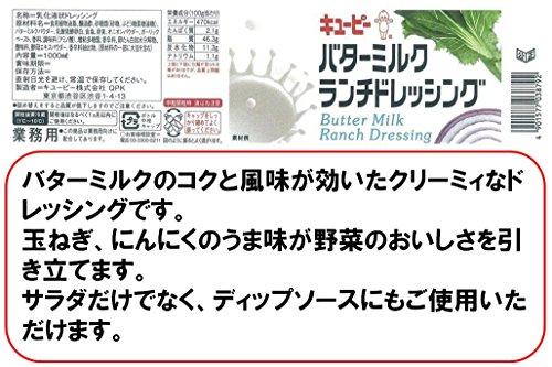 『キユーピー バターミルクランチドレッシング 1L (業務用)』の5枚目の画像