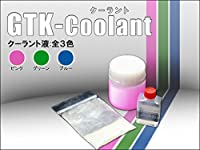 GTK-クーラント / ハーフ(50cc入)  ピンク