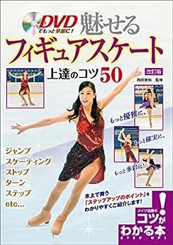 [西田 美和]のDVDでもっと華麗に! 魅せるフィギュアスケート 上達のコツ50 改訂版 【DVDなし】 コツがわかる本