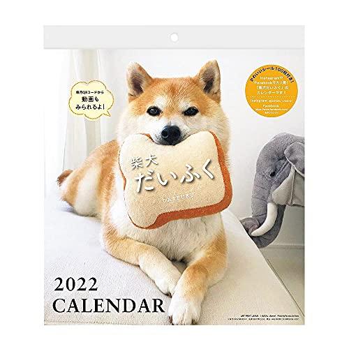 2022年 柴犬だいふく カレンダー 1000120070 vol.027