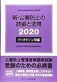 新・公害防止の技術と法規〈2020〉ダイオキシン類編