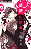 薔薇の鎖(3) (フラワーコミックス)