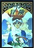 パナ・インサの冒険 (2) (Asuka comics DX)