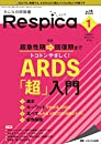 みんなの呼吸器 Respica レスピカ  2020年1号 第18巻1号