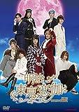 ドラマ「明治東亰恋伽」[DVD]