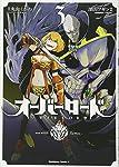 オーバーロード (3) (カドカワコミックス・エース)