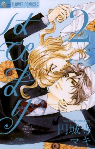 はぴまり~Happy Marriage!?~(2) (フラワーコミックスα)