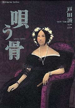 [戸田誠二]の唄う骨 (1) (ぶんか社コミックス)