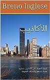 الأكاذيب: كيفية التعرف على الكذابين ، تسليح نفسك ضدهم واكتشاف الحقيقة (Arabic Edition)